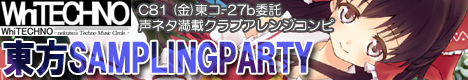 [WHTC-0007]東方SAMPLINGPARTY